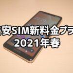 【2021年版】格安SIM新料金プランまとめ、音声通話3GBが月額792円~!