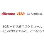 ドコモ/au/ソフトバンクの3Gサービス終了スケジュールと影響について