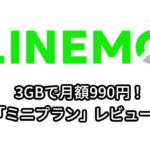 LINEMOミニプランをレビュー、キャリア品質の3GBが月額990円でコスパ最高!メリットとデメリットを解説